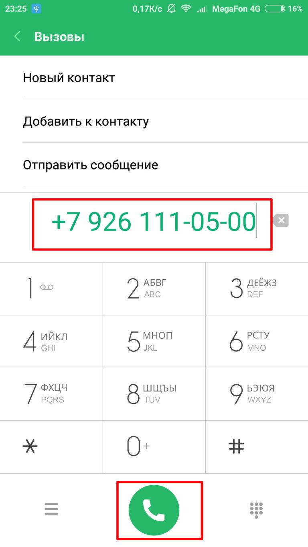 Как сделать переадресацию звонков с одного номера на другой мегафон