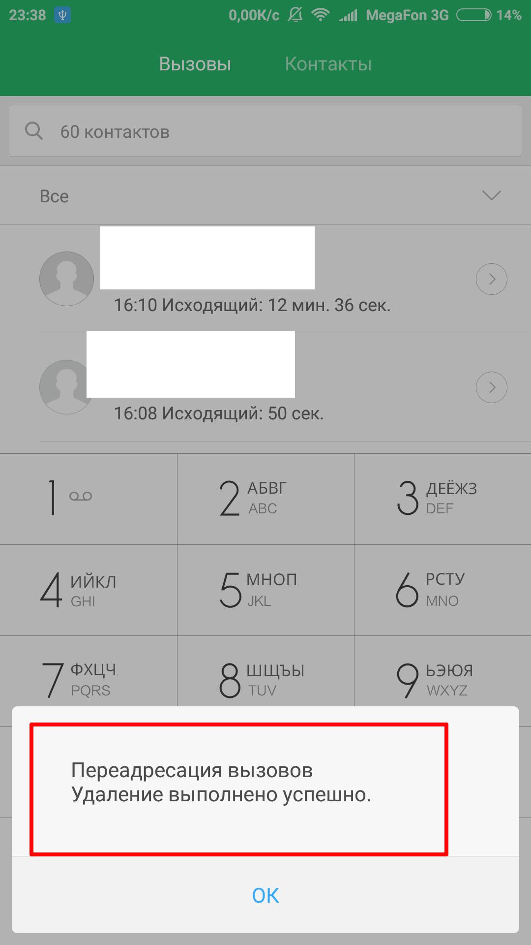 Как сделать переадресацию звонков? Как поставить переадресацию вызовов