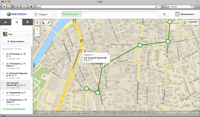 Отслеживание местоположения через услугу «Радар» от Мегафон