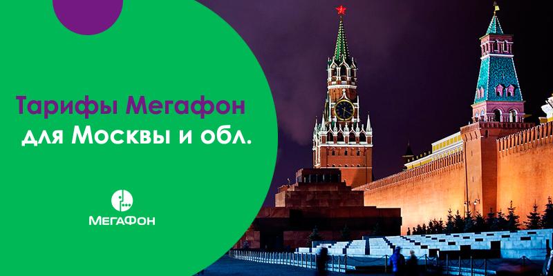 Тарифы Мегафон в Москве и Московской области