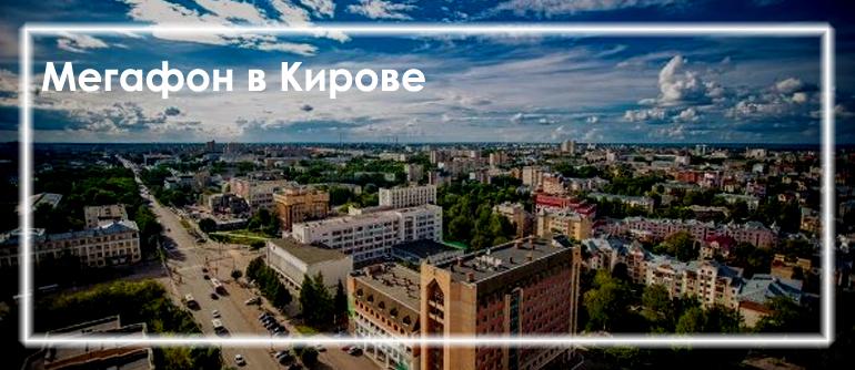 Офисы Мегафон в Кирове