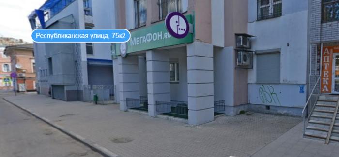 Центральный офис Мегафон в Ярославле