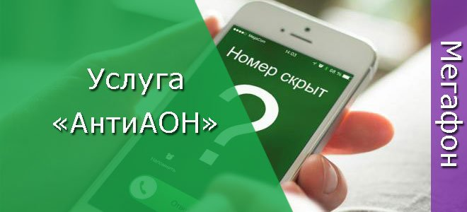Услуга «АнтиАОН» от Мегафон