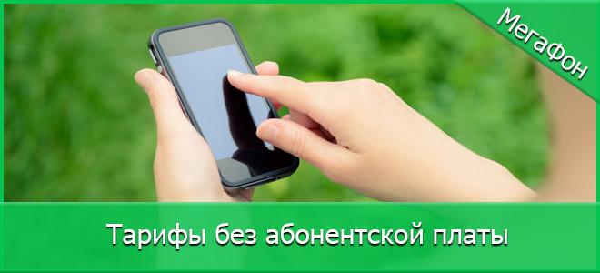 Тарифы Мегафон без абонентской платы Москве
