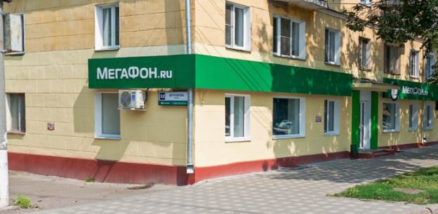 Центральный офис Мегафон в Кирове