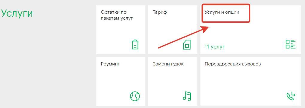 """Подключение услуги """"Везде как дома"""" на сайте Мегафона"""