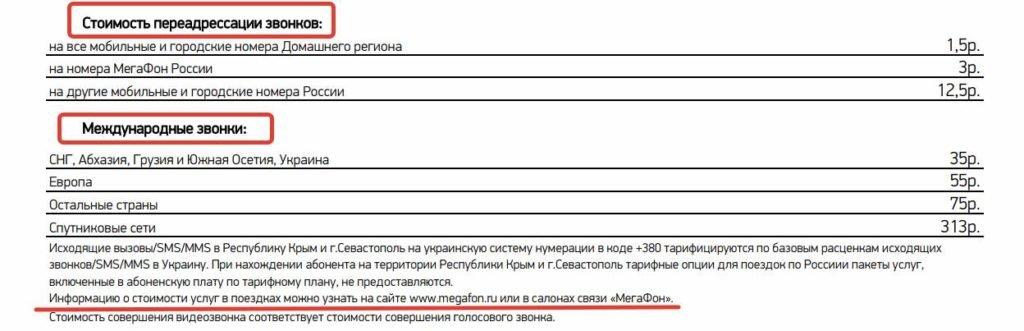 """Стоимость звонков в другие страны в рамках тарифа """"Все включено VIP"""""""
