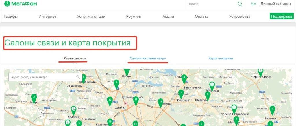 Как узнать, где находятся офисы Мегафона