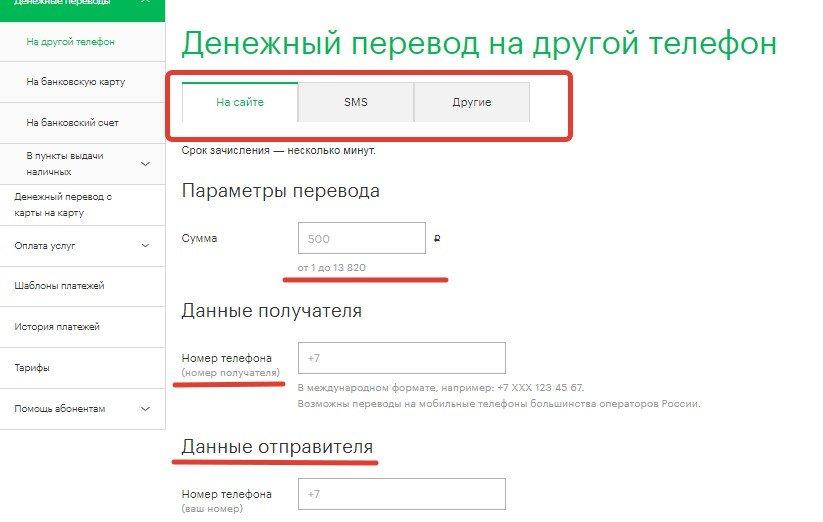 Как пополнить счет абонента на сайте Мегафона?