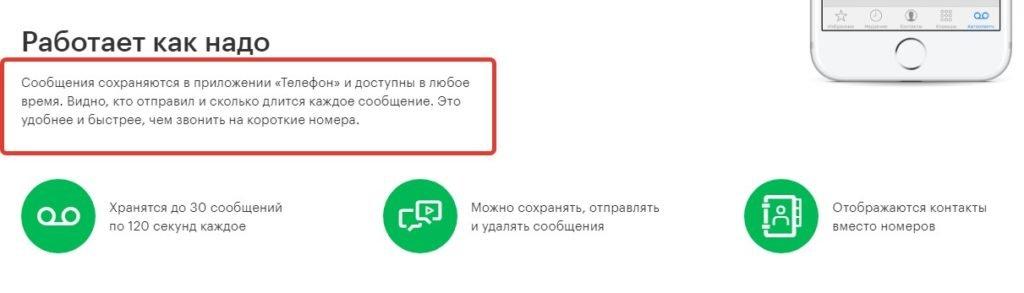 """Сслуга """"Автоответчик"""" от Мегафона"""