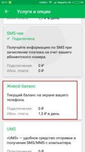 """Стоимость опции """"Живой баланс"""" от Мегафона"""