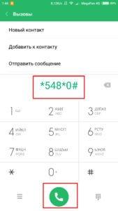 """Как отключить опцию """"Вся Россия"""" от Мегафона"""