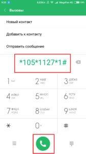 Как подключить опцию интернета «S» для планшетов от Мегафона