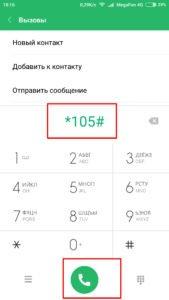 мегафон личный кабинет по номеру телефона