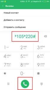 """Как быстро отключить услугу """"Мобильный перевод"""" от Мегафона."""