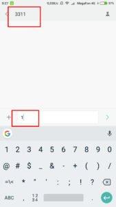 """Подключение опции """"Мобильный перевод"""" через смс"""
