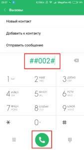 Отключение услуги переадресации вызовов на Мегафоне