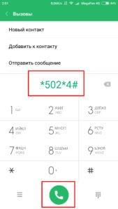 Как определить скрытый номер на мегафоне