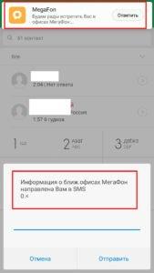 Изображение - Как пополнить счет мегафона с банковской карты Screenshot_2017-12-29-03-31-21-167_com.android.phone_-169x300