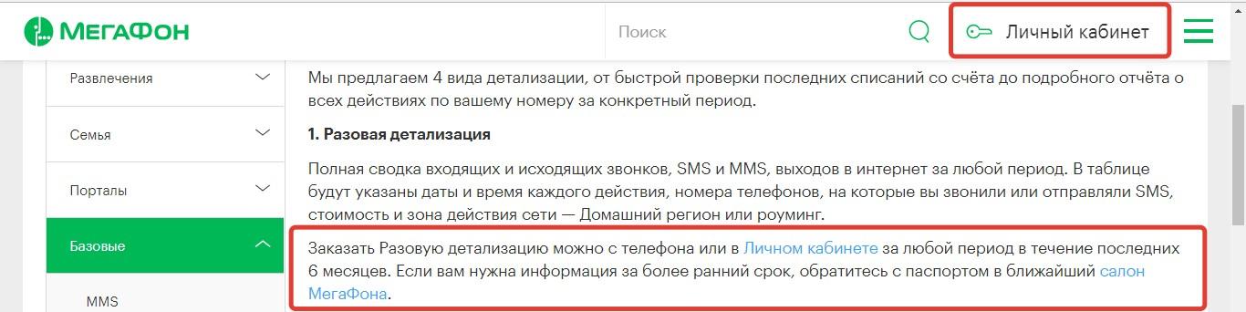 Детализация звонков Ростелеком