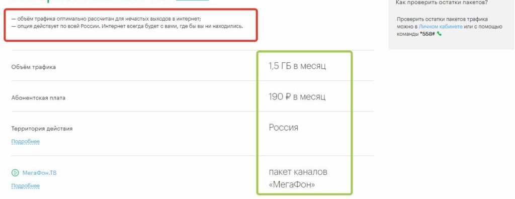 Интернета для планшетов XS