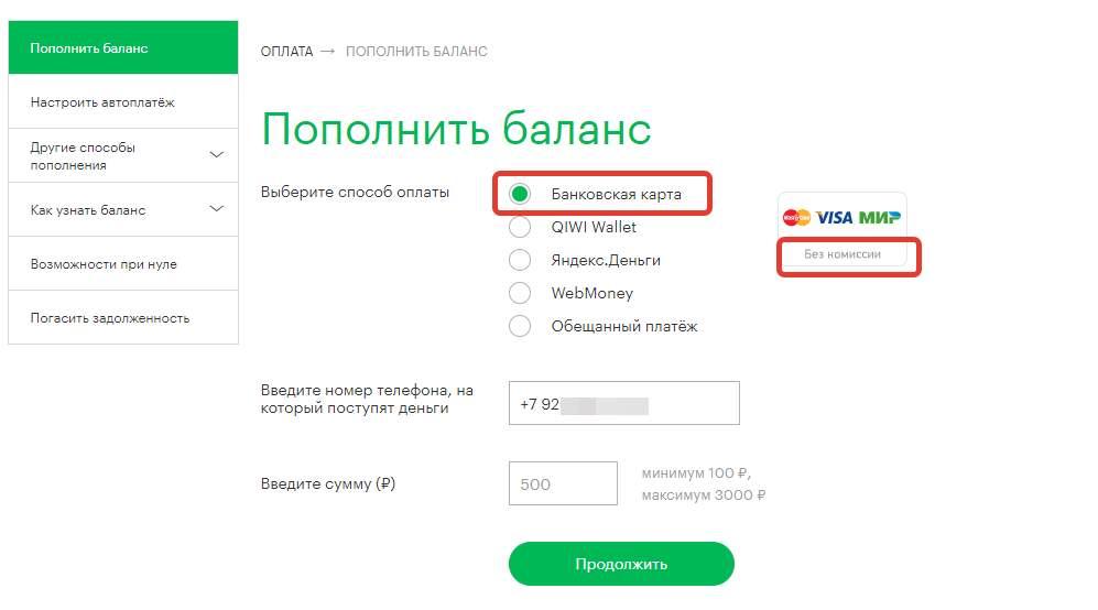 Пополнить баланс телефона на Мегафоне с помощью банковской карты