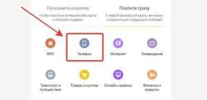 Изображение - Как пополнить счет мегафона с банковской карты 2018-01-24_00-29-20-300x145