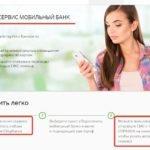 Изображение - Как пополнить счет мегафона с банковской карты 2018-01-24_10-46-58-150x150