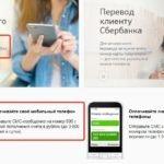 Изображение - Как пополнить счет мегафона с банковской карты 2018-01-24_10-48-10-150x150