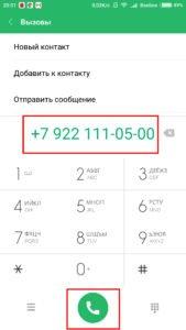 Звонок оператору Мегафон с других операторов сотовой связи