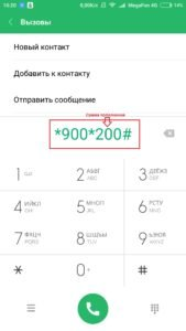 Как привязать телефон к карте и пополнять баланс телефона