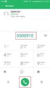 Изображение - Как пополнить счет мегафона с банковской карты Screenshot_2018-01-24-13-40-36-225_com.android.contacts-1-169x300