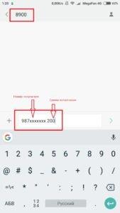 Как пополнить баланс теле2 с мегафона