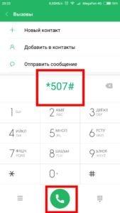 Как проверить телефон на Мегафоне на формат подключения интернета?