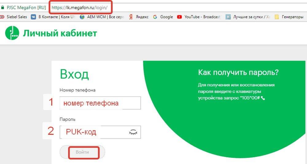 Регистрация сим-карты Мегафон через личный кабинет