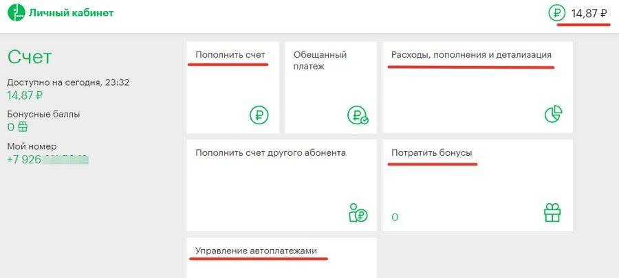 Возможности Сервис-Гид от Мегафон