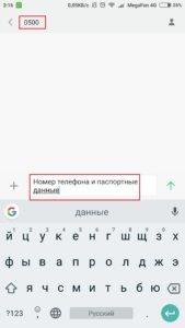 Как заблокировать сим-карту Мегафон по телефону?