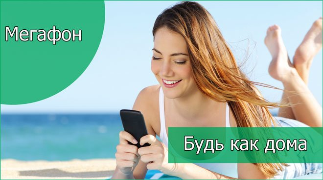 Опция «Будь как дома» от Мегафон