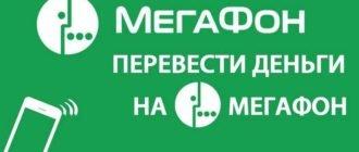 перевести деньги с мегафона на мегафон