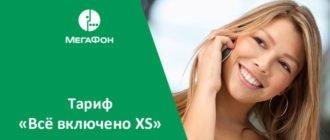 Тариф Мегафон «Все включено XS»