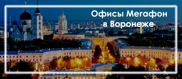 Офисы Мегафона в Воронеже