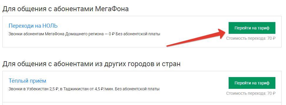 Как подключить тариф «Переходи на ноль» от Мегафон?