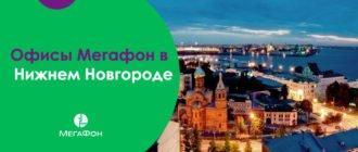 Офисы Мегафон в Нижнем Новгороде