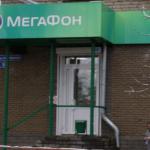 Офисы Мегафон в Нижнем Новгороде в Автозаводском районе