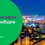 Офисы Мегафон в Екатеринбурге
