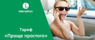 Тариф «Проще простого» Мегафон