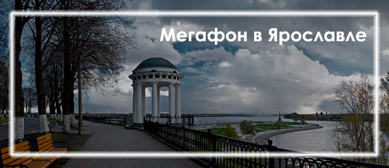 Офисы Мегафон в Ярославле