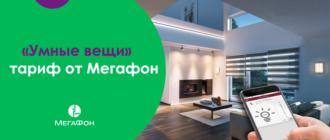 Тариф «Умные вещи» от Мегафон