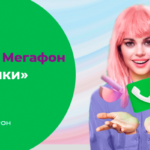 Мегафон тариф «Звонки»